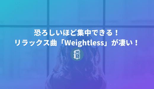 恐ろしいほど集中できる!リラックス曲の「Weightless」が凄い!