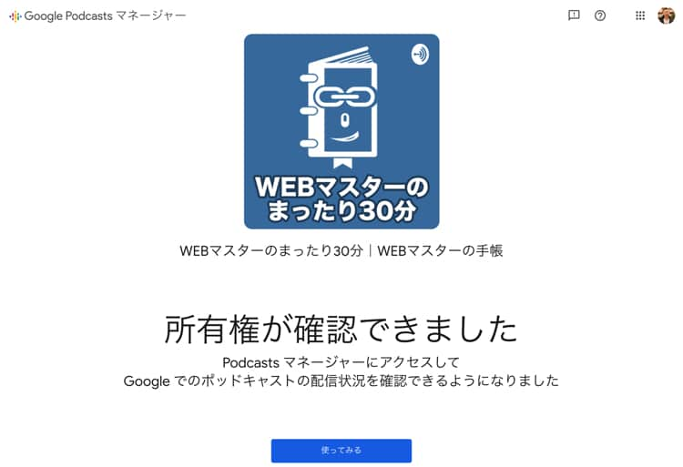 Google Podcasts Managerでポッドキャストの所有権が確認される