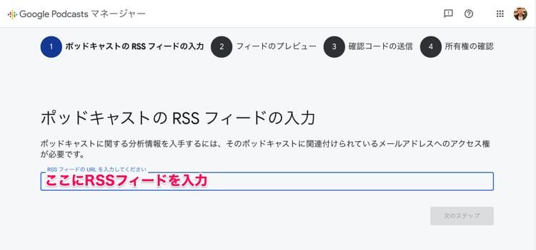 Google Podcasts ManagerでRSSフィードを入力する