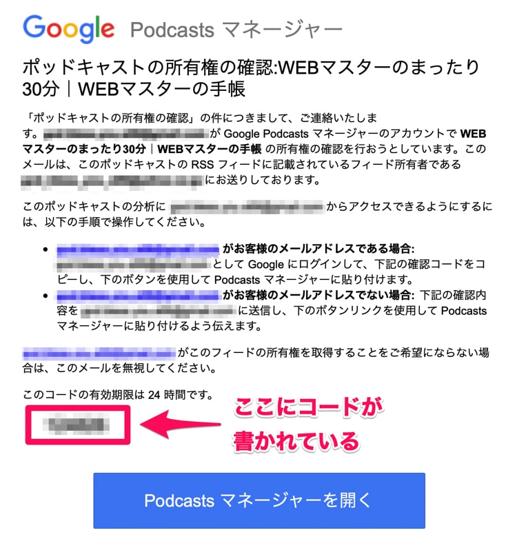 Google Podcasts Managerから確認コードのメールが届く