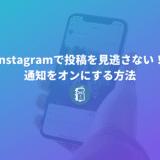 Instagramでフォローしているアカウントの投稿やライブ配信を見逃さない!通知機能をオンにする方法
