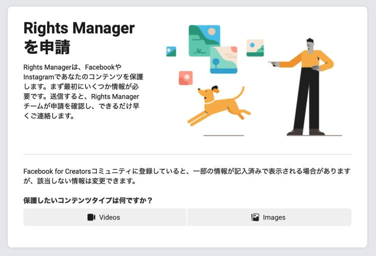 Rights Managerの申請