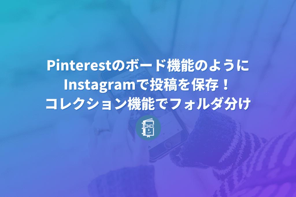 Instagramで投稿を保存!コレクション機能でフォルダ分けする方法【解説】
