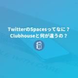 TwitterのSpacesってなに?Clubhouseと何が違うの?