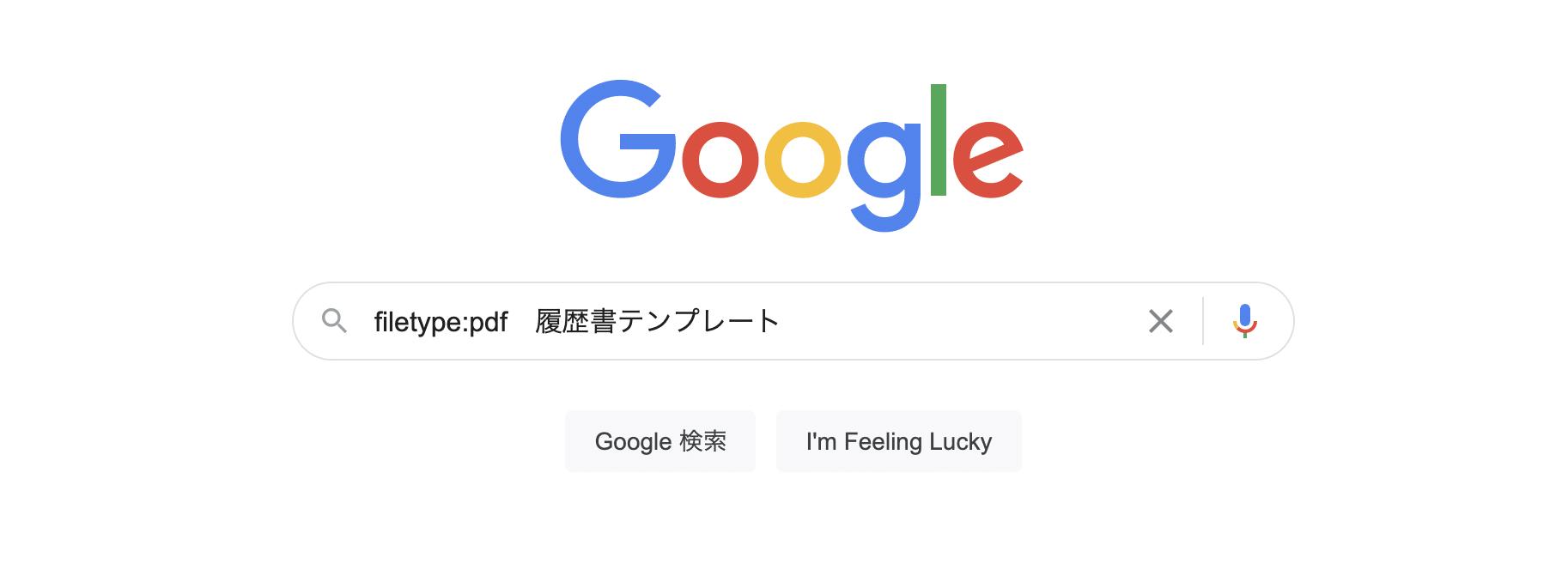 ファイルを検索する