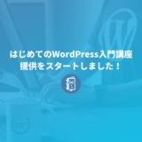初心者向けにWordPressの使い方などを解説したオンライン講座の提供を開始しました!