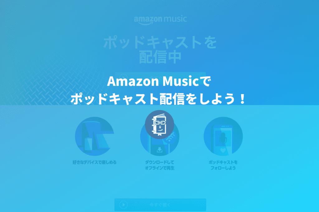 実は簡単!Amazon musicでポッドキャストを配信する方法