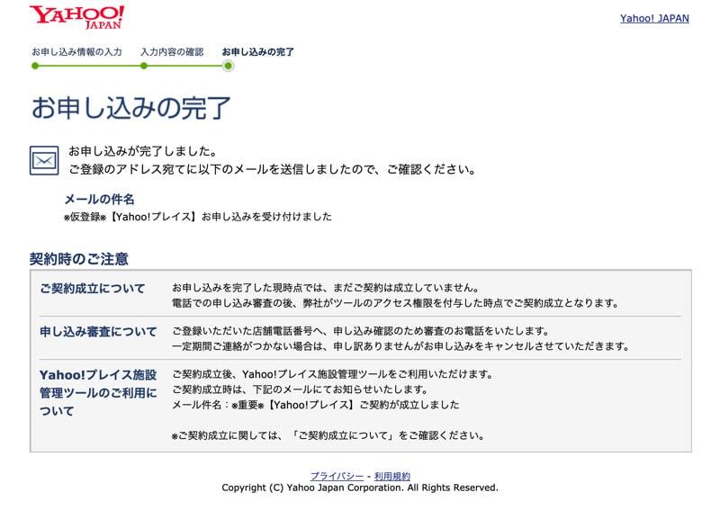 Yahoo!プレイスの申し込み完了