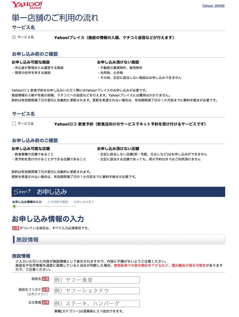 Yahoo!プレイスの申し込み画面