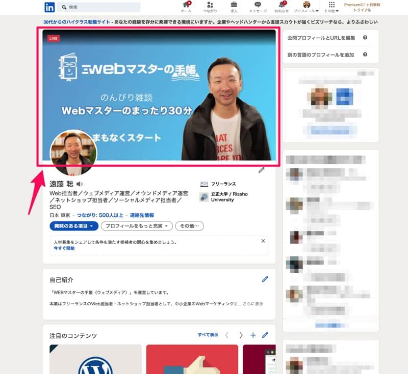 プロフィールページでLinkedinライブが配信される