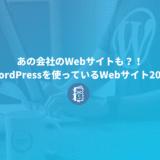 WordPressを使っているWebサイト20選(コーポレートサイト、オウンドメディア)