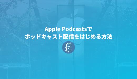 Apple Podcastsでポッドキャスト配信をはじめる方法【解説】