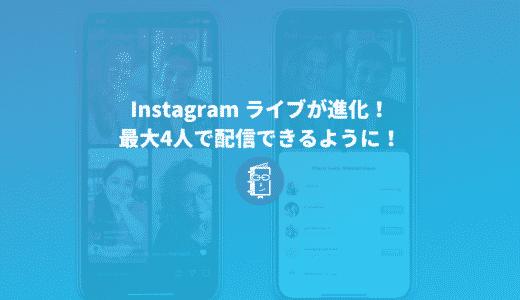 Instagramの新機能「Live Rooms」とは?最大4人でライブ配信ができる!機能や事例を解説