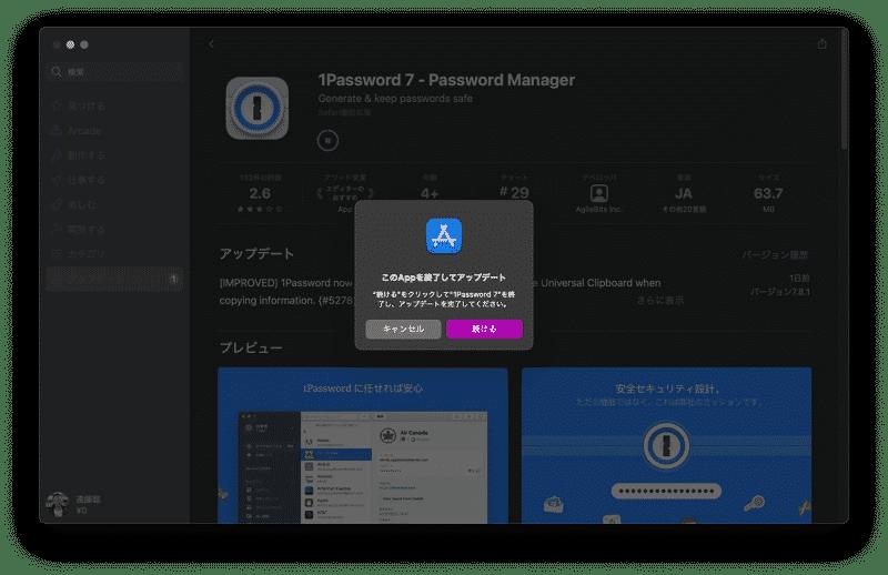 macで1Passwordを終了してアップデートをする