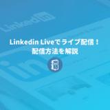 Linkedinでライブ配信をする方法を解説【Linkedin LIVE】