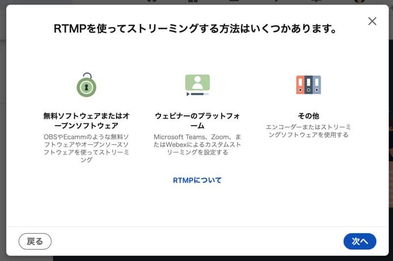 Linkedin LiveをRTMPで配信する