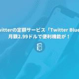 Twitterの定額サービスは「Twitter Blue」月額2.99ドルで、ブクマのフォルダ分けができる?!