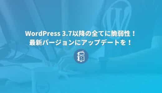 【重要】WordPress 3.7以降の全バージョンに脆弱性が!最新バージョンに更新を!
