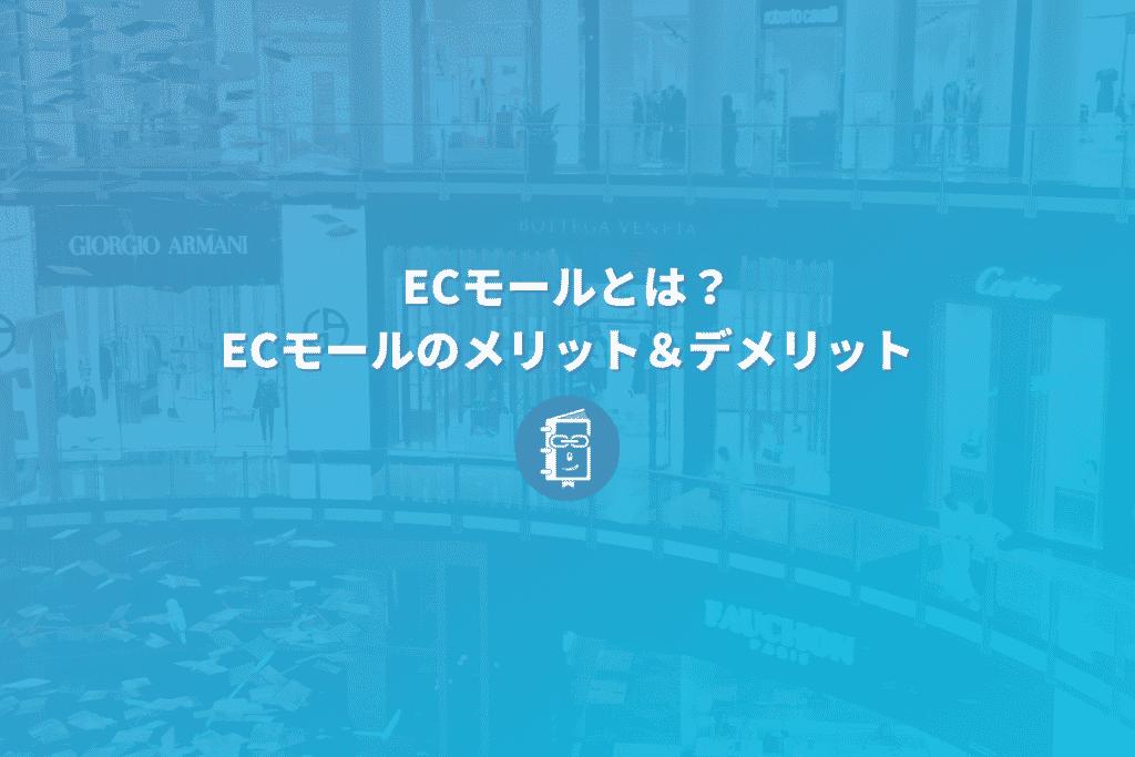 ECモールとは?メリット&デメリット。ネットショップ開設で知っておきたい基礎知識