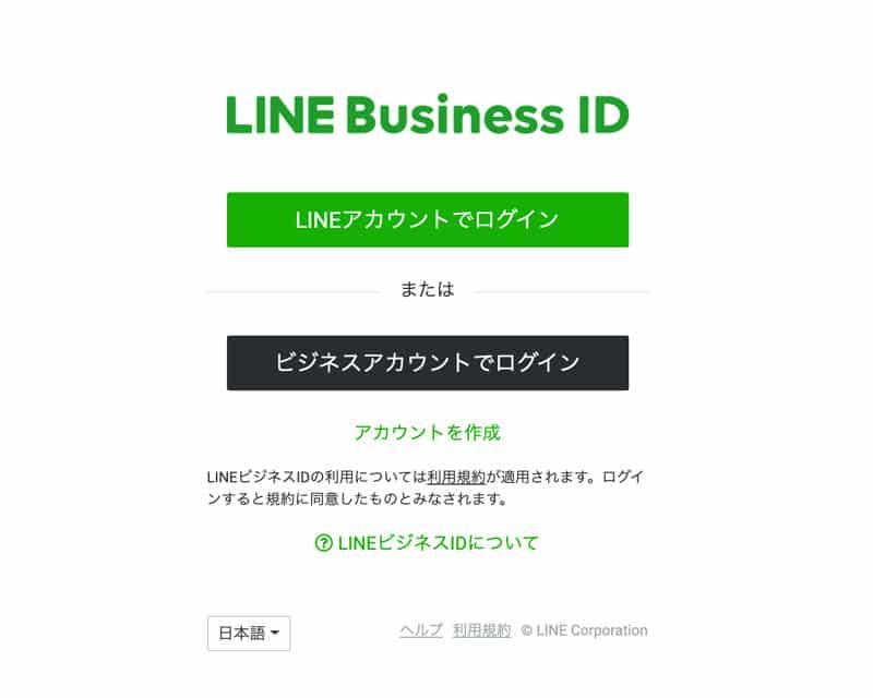 LINE Business IDにログインをする