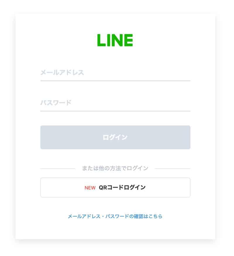 LINE Business IDにLINEアカウントでログインをする
