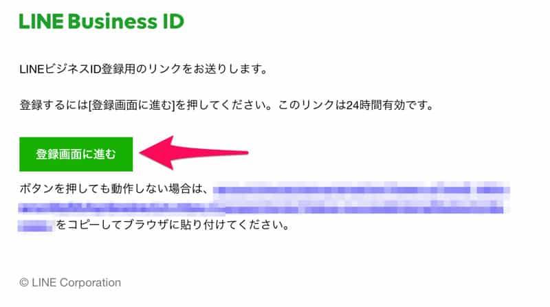 LINEビジネスアカウントの登録メール