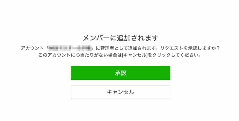 LINE公式アカウントのメンバー登録の承認