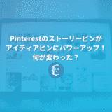 Pinterestのアイディアピンが登場!ストーリーピンから何が変わった?サクっと解説