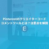 Pinterestに新追加!クリエイターコードやコメントツールとは?注意点を解説