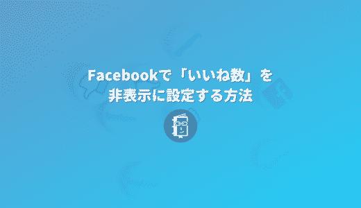 Facebookのニュースフィードで「いいね数(リアクション数)」を非表示に設定する方法