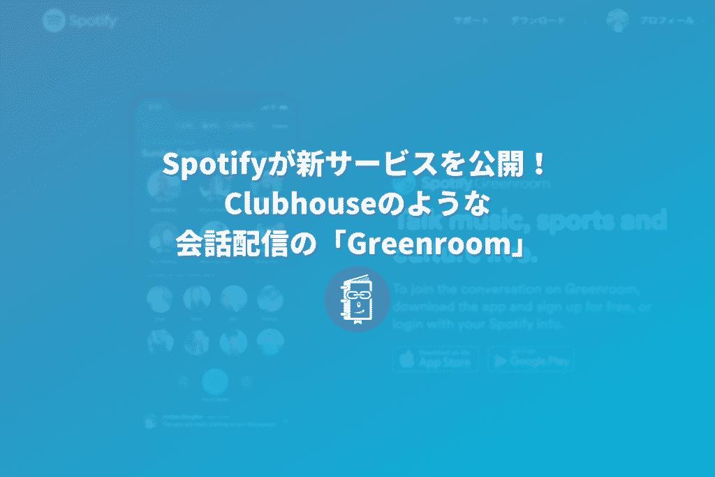 Spotifyが「Spotify Greenroom」を公開!Clubhouseのようなトーク配信サービスが登場!