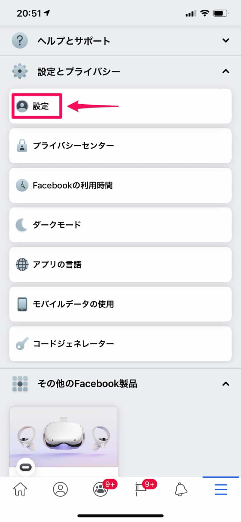 Facebookの「設定」を開く
