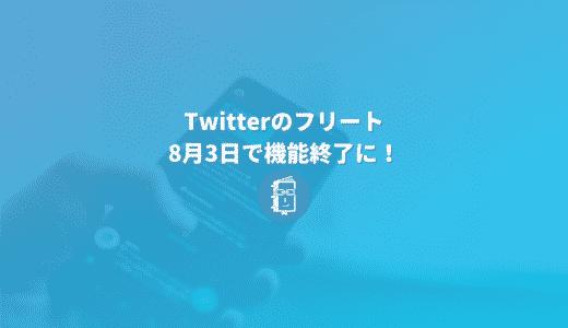 Twitterのフリートが8月3日に終了!Twttierの想定とは使われ方が違った?