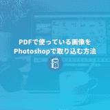 PDFで使っている画像をPhotoshopで取り込む方法