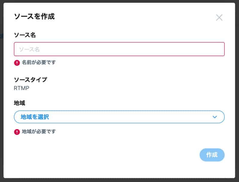 Twitterのライブ配信で使うソースを作成画面