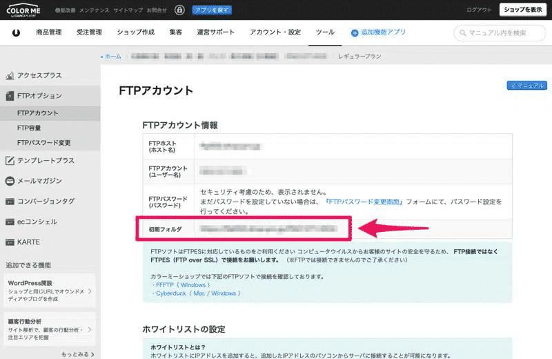 カラーミーショップのFTPアカウントで初期フォルダを確認する