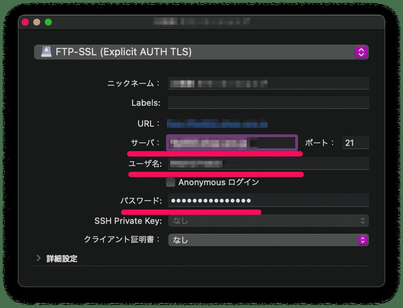 FTPソフトでカラーミーショップのサーバーに接続する