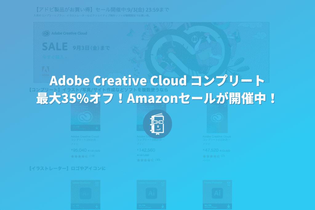9月3日まで!Adobe Creative Cloud コンプリートが最大35%オフで購入できる!Amazonセールが開催中!