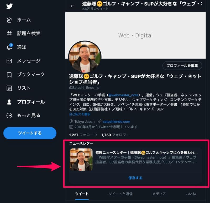 Twitterのプロフィールにニュースレターの保存ボタンを表示される