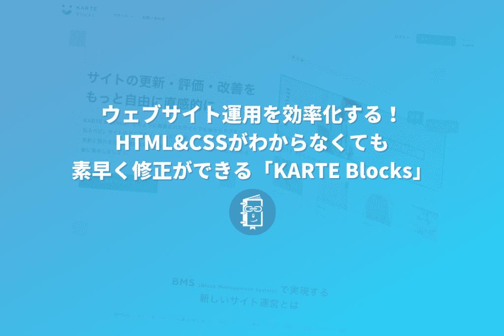 ウェブサイト運用を効率化!HTML&CSSがわからなくても素早く修正できる「KARTE Blocks」