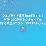 ウェブサイト運用を効率化!HTML&CSSがわからなくても素早く修正できる「KARTE Blocks」【PR】
