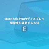 MacBook Proでディスプレイの解像度を変更する方法(外部ディスプレイの変更設定も)
