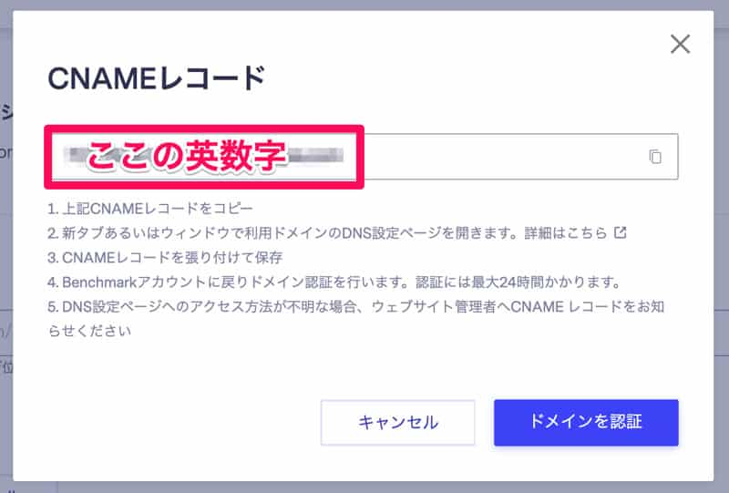 Benchmark EmailでCNAMEレコードを発行する