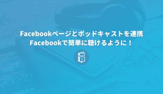 【解説】Facebookページとポッドキャストを連携!Facebookで気軽にポッドキャストが聴けるようになるよ!