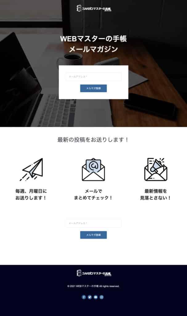Benchmark Emailで作ったランディングページ